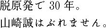 脱原発で30年。山崎誠はぶれません。