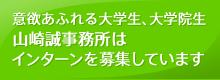 山崎誠事務所 インターン募集のお知らせ