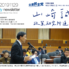 山崎誠政策研究所通信014号(20191129)