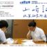 山崎誠政策研究所通信007号(20190806)