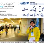 山崎誠政策研究所通信17号