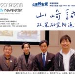 山崎誠政策研究所通信015号(20191208)