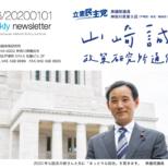 山崎誠政策研究所通信016号