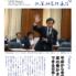山崎誠政策研究所通信(2019/12/25)